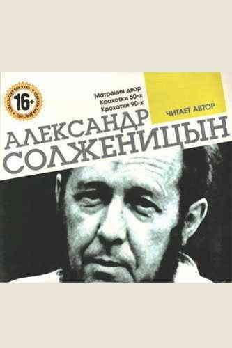 Александр Солженицын. Крохотки