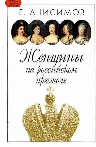 Евгений Анисимов. Женщины на российском престоле