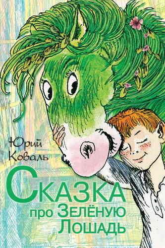 Юрий Коваль. Сказка про зелёную лошадь