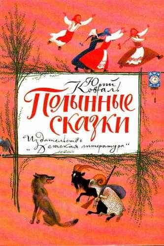 Юрий Коваль. Полынные сказки