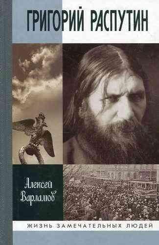Алексей Варламов. Григорий Распутин