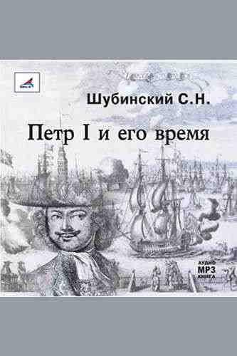 Сергей Шубинский. Пётр I и его время