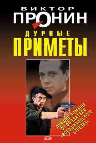 Виктор Пронин. Дурные приметы
