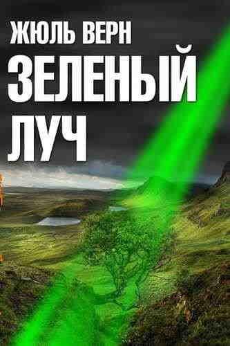 Жюль Верн. Зеленый луч