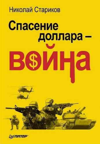 Николай Стариков. Спасение доллара — война