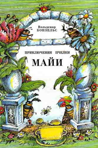 Вальдемар Бонзельс. Пчела Майя и ее приключения