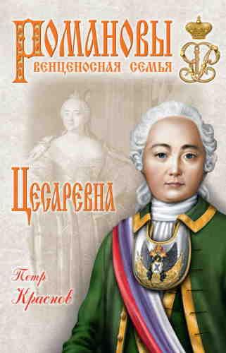 Пётр Краснов. Цесаревна