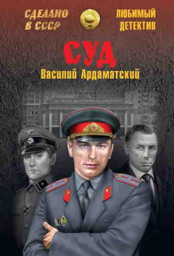 Василий Ардаматский. Суд