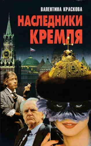 Валентина Краскова. Наследники Кремля