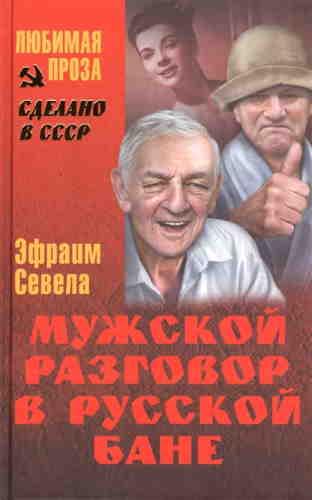Эфраим Севела. Мужской разговор в русской бане