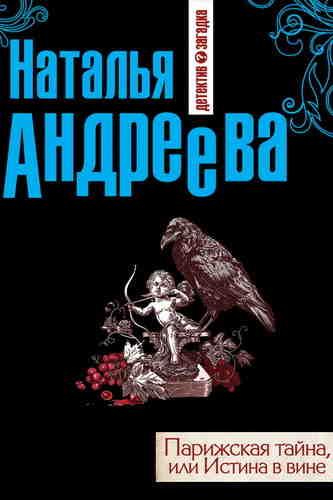 Наталья Андреева. Парижская тайна, или Истина в вине