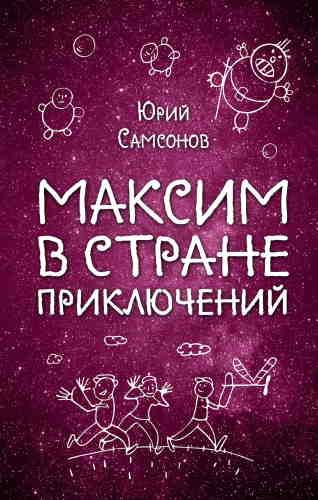 Юрий Самсонов. Максим в стране приключений