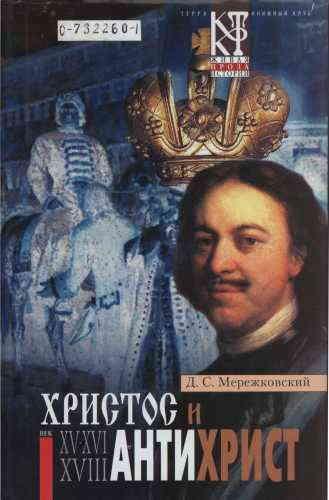 Дмитрий Мережковский. Христос и Антихрист