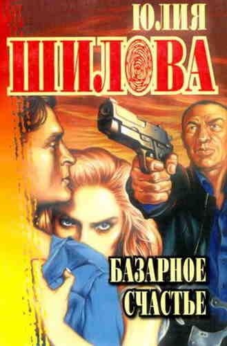 Юлия Шилова. Базарное счастье