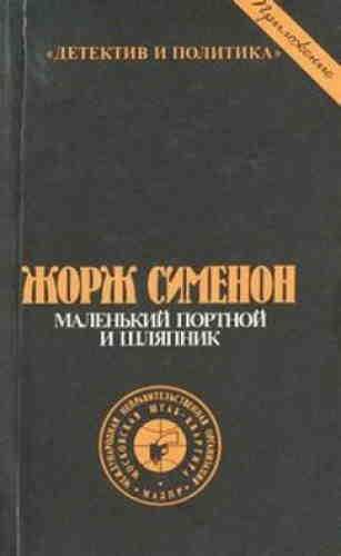 Жорж Сименон. Маленький портной и шляпник
