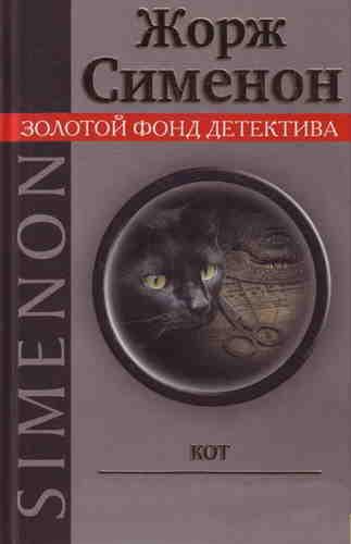 Жорж Сименон. Кот