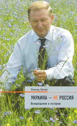 Леонид Кучма. Украина - не Россия