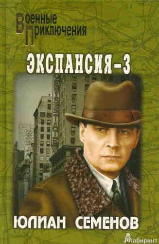 Юлиан Семенов. Экспансия 3