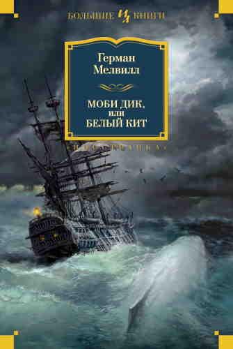 Герман Мелвилл. Моби Дик или Белый кит