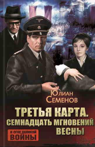 Юлиан Семенов. Третья карта