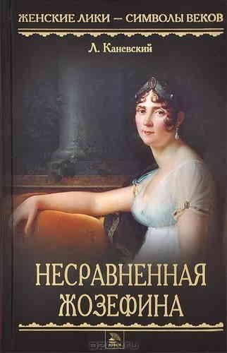 Лев Каневский. Несравненная Жозефина