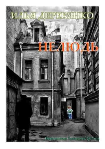 Илья Деревянко. Нелюдь