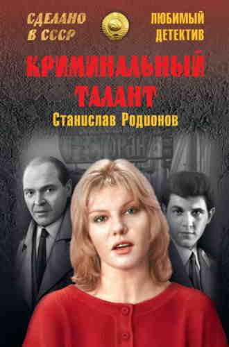 Станислав Родионов. Криминальный талант