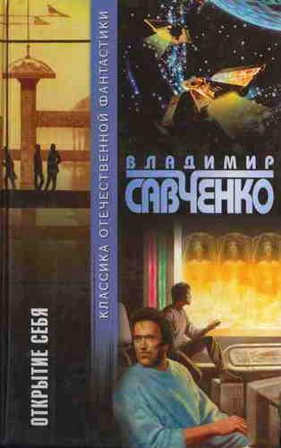 Владимир Савченко. Открытие себя