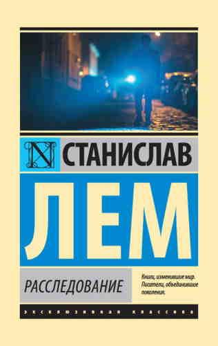 Станислав Лем. Расследование