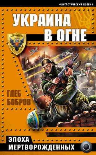 Глеб Бобров. Украина в огне
