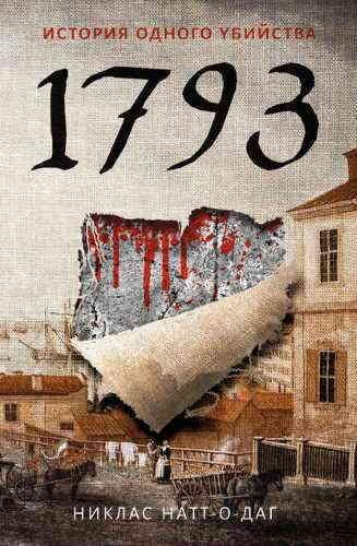 Никлас Натт-о-Даг. 1793. История одного убийства