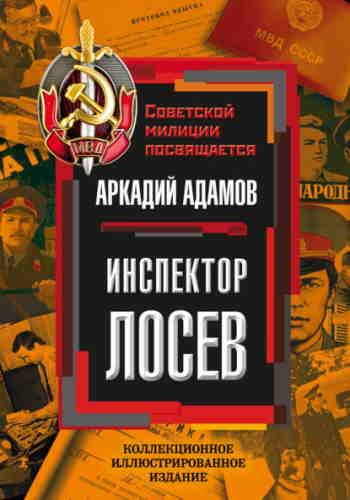 Аркадий Адамов. Инспектор Лосев