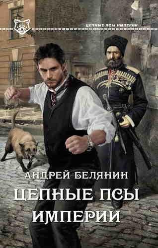 Андрей Белянин. Цепные псы Империи