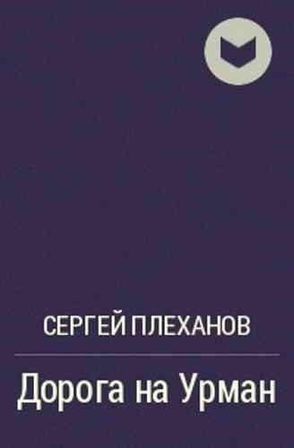 Сергей Плеханов. Дорога на Урман
