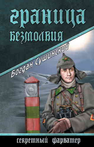 Богдан Сушинский. Граница безмолвия