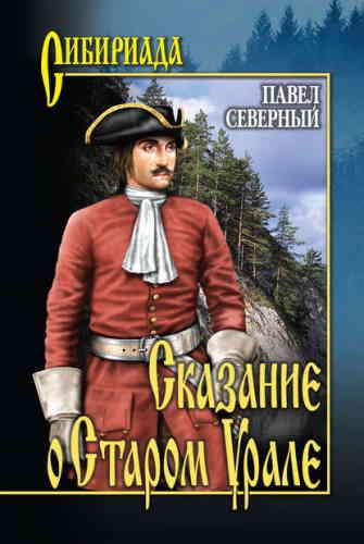 Павел Северный. Сказание о Старом Урале