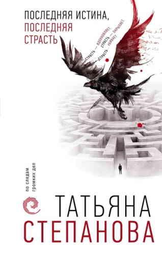 Татьяна Степанова. Последняя истина, последняя страсть