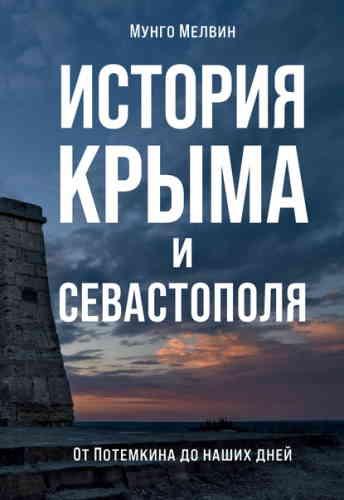 Мунго Мелвин. История Крыма и Севастополя