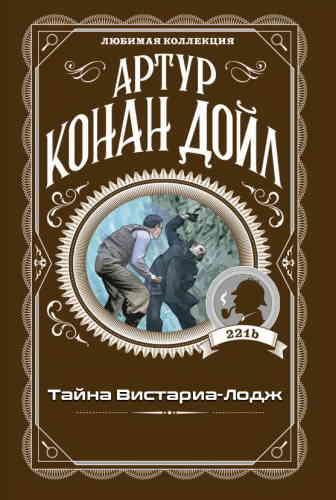 Артур Конан Дойль. Тайна Вистариа-Лодж