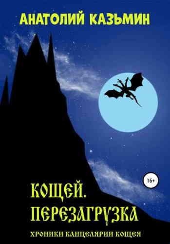 Анатолий Казьмин. Хроники Канцелярии Кощея 1. Кощей. Перезагрузка