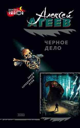 Алексей Атеев. Черное дело