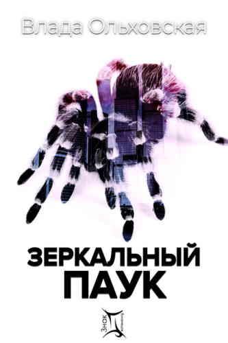 Влада Ольховская. Знак Близнецов 1. Зеркальный паук