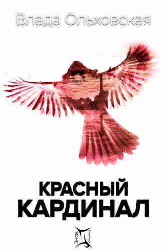 Влада Ольховская. Знак Близнецов 2. Красный кардинал