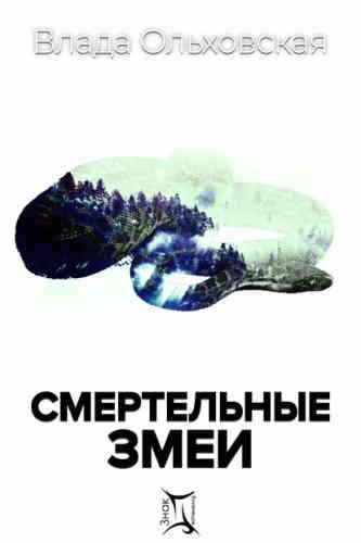 Влада Ольховская. Знак Близнецов 3. Смертельные змеи