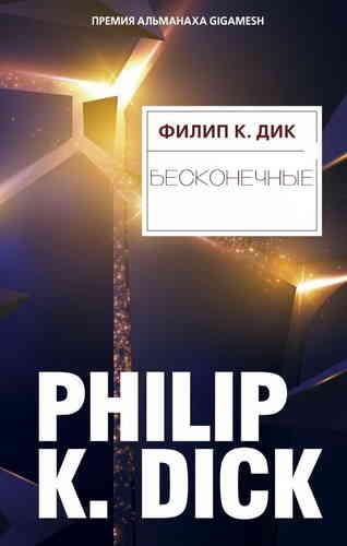 Филип Дик. Бесконечные