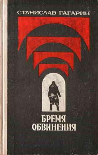 Станислав Гагарин. Бремя обвинения