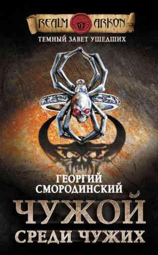 Георгий Смородинский. Темный Завет Ушедших 1. Чужой среди чужих
