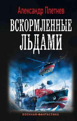 Александр Плетнёв. Вскормленные льдами