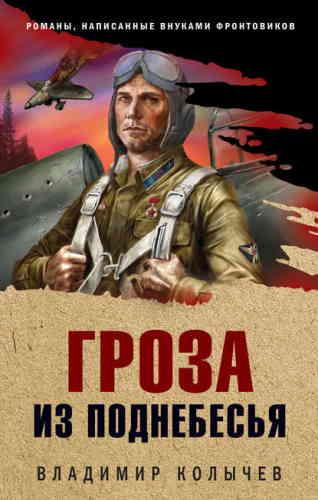 Владимир Колычев. Гроза из поднебесья