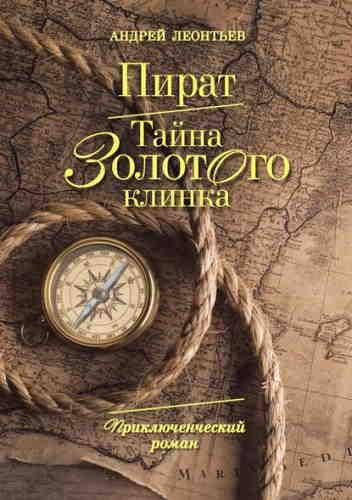Андрей Леонтьев. Пират. Тайна золотого клинка